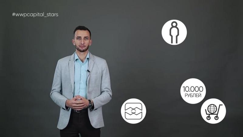 WWPC - Студийная презентация компании