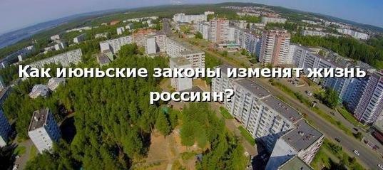 Как июньские законы изменят жизнь россиян?