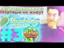 Ретроспектива 2 Мёртвые не живут 3 ▬ ПРИДУМЫВАЕМ ПЛАН ПО ПОБЕГУ/Бесконечное летоEverlasting Summer/