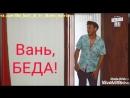 Сваты_3 - Вань, БЕДА!