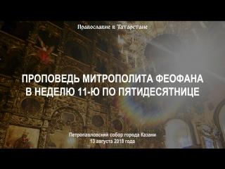 Проповедь митрополита Феофана в Неделю 11-ю по Пятидесятнице в Петропавловском соборе Казани
