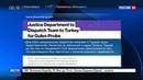 Новости на Россия 24 США согласились проверить обвинения Анкары против Гюлена