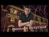 Николай Искустнов -  Ветер Северный 2016