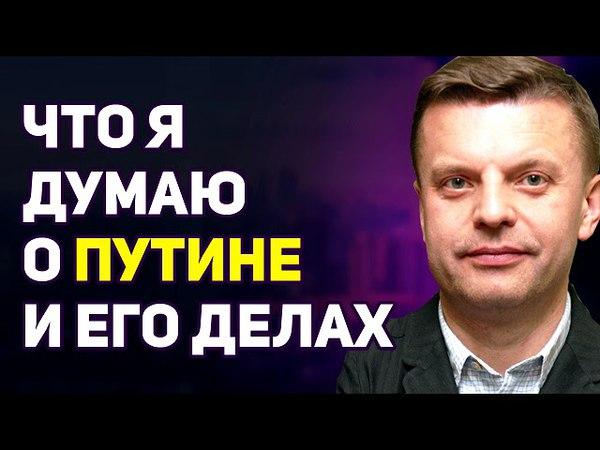 Леонид Парфенов МOE MНЕHИЕ О ПУТИHE И EГО ДEЛAX