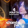 KIZOMBA PARTY в GRIBOEDOV | 4 марта в 20:30