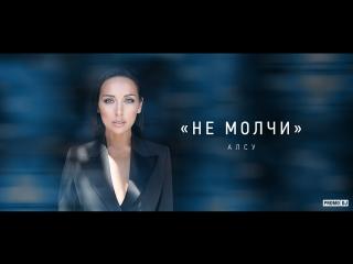 Алсу - Не молчи (русская музыка, клипы, новинки)