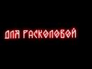 Для Расколовой <3
