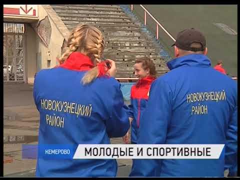Спартакиаде Молодежного парламента Кузбасса прошла в Кемерове