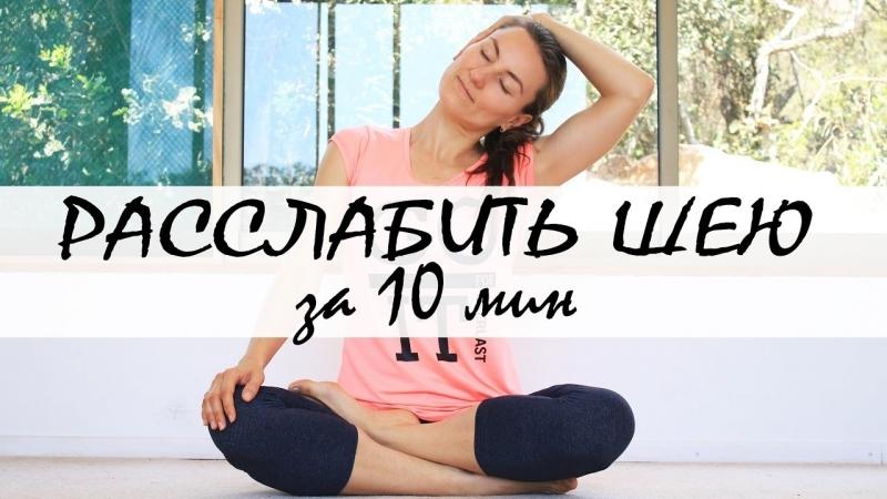 Йога для шеи расслабление