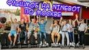 Флешмоб на Ninebot по Москве
