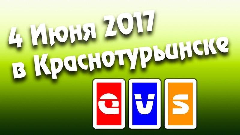 4 Июня 2017 (в Краснотурьинске)