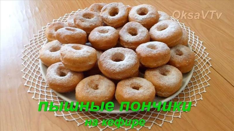 Пышные пончики на кефире Lush donuts on kefir