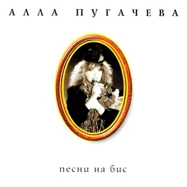 Алла Пугачёва альбом Коллекция. Песни на бис