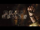 Стрим по Dead Space - Гайд: как правильно нарезать некроморфов