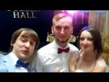 (457) Отзывы после свадьбы 16 июня 2018 тамада Александр Марков