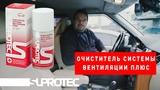 Отзыв об использовании Очистителя системы вентиляции плюс Suprotec