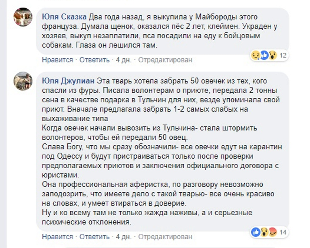 Под Киевом задержаны супруги-живодеры, до смерти пытавшие животных. ЖИВОДЕРКА И РАЗВЕДЕНКА ЯНА МАЙБОРОДА. XI8FY535TZg