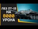 ПОСЛЕДНЯЯ ЛБЗ И ОБ.260 В АНГАРЕ