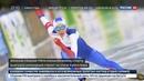 Новости на Россия 24 Российские конькобежцы не только взяли золото но и установили мировой рекорд