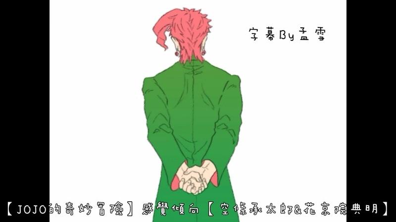 【孟雪】《翻譯:【JOJO的奇妙冒險】感覺傾向【空條承太郎×花京院典明123