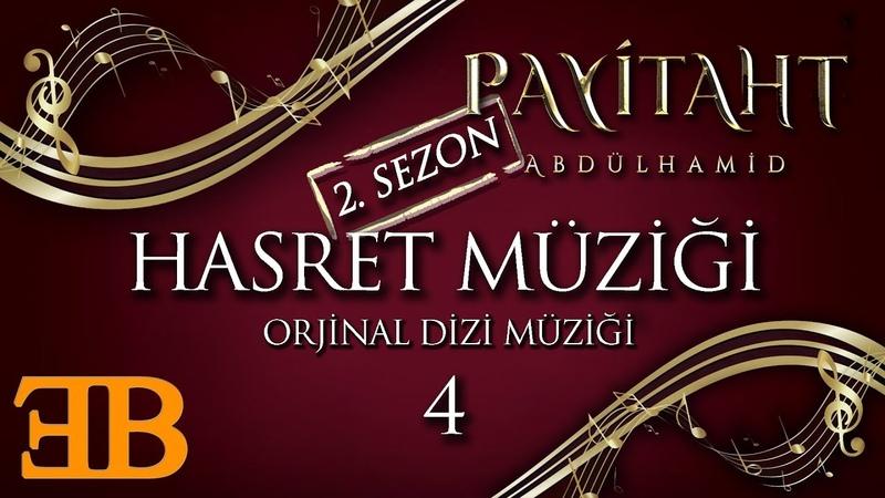 Payitaht Abdülhamid | Hasret Müziği V4 (Orjinal Dizi Müziği) By Yıldıray Gürgen