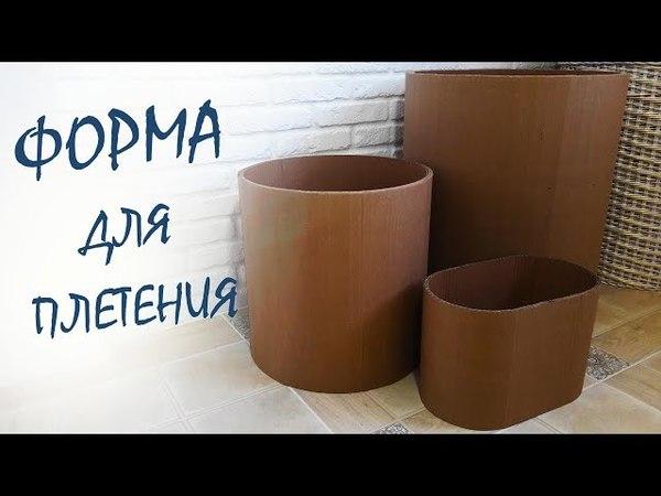 Большая круглая форма для плетения Цилиндр из картона