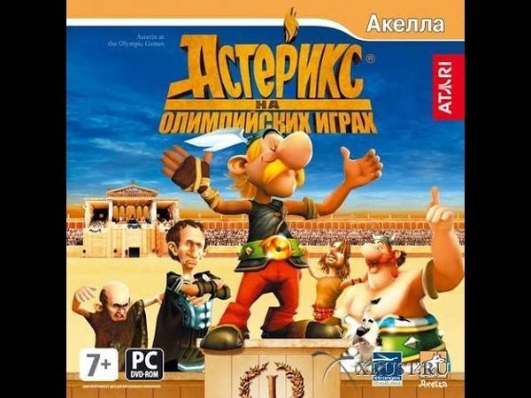 Прохождение игры Asterix At The Olympic Games Часть 1