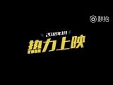 180110 Вышел видео-тизер к мини-фильму
