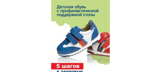 18d0890c1 Детская обувь Таши Орто в Москве - купить в интернет-магазине  tashiorto-shop.ru