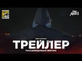 RUS | Трейлер: «Судная ночь» — 1 сезон / «The Purge» — 1 season, 2018 | SDCC18 | Jaskier