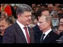 Порошенко подло поступил после звонка Путину