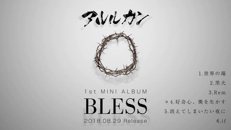アルルカン「BLESS」全曲視聴SPOT