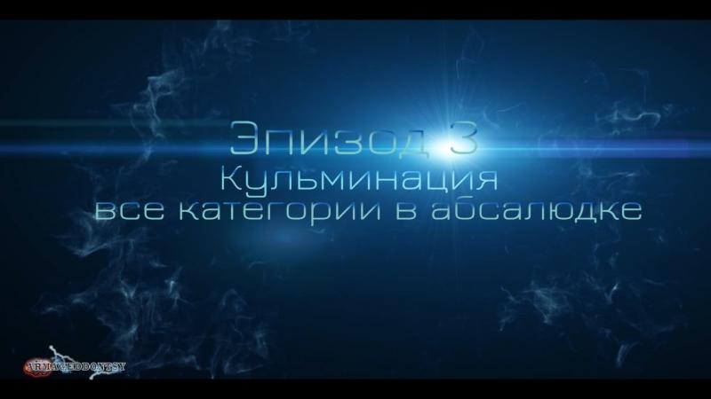 Армагеддонские войны 3 эпизод кульминация(пфо по армрестлингу 2017)