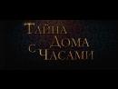 ТАЙНА ДОМА С ЧАСАМИ 2D 12 детективный триллер, ужасы, фантастика, фэнтези