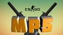 НОВОЕ ОРУЖИЕ В CS:GO / ОБНОВЛЕНИЕ / MP5 SD