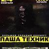 ПАША ТЕХНИК-СПБ-24Февраля @Модный Клуб Грибоедов