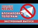 Экстренный выпуск Блокировка Телеграм. Ломаные новости от 06.04.18