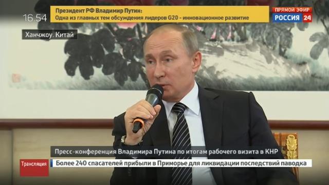 Новости на Россия 24 • Пресс-конференция Владимира Путина в Китае после саммита G20. Полная версия