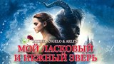 MICHELANGELO &amp AELYN - Мой ласковый и нежный зверь (Remix) HD