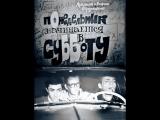 Понедельник начинается в субботу (1965) - Телеспектакль по части одноименного произведения братьев Стругацких