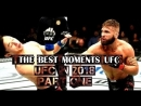 THE BEST MOMENTS UFC