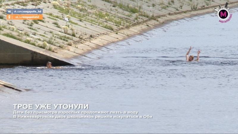 Мегаполис - Трое уже утонули - Нижневартовск