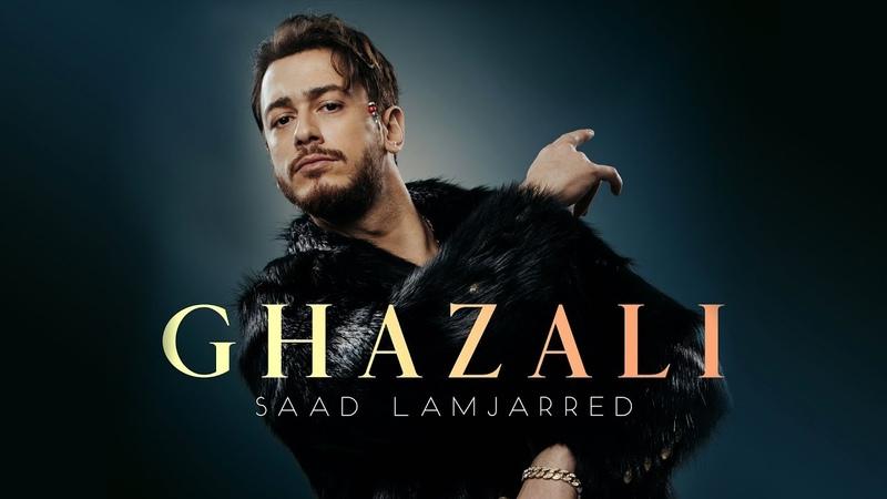 Saad Lamjarred Ghazali EXCLUSIVE Music Video 2018 سعد لمجرد غزالي فيديو كليب حصرياً