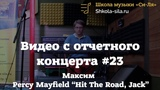 Видео с отчетного концерта #23. Максим исполняет песню Percy Mayfield