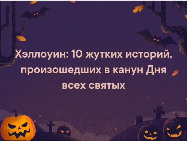 Хэллоуин: 10 жутких историй, произошедших в канун Дня всех святых