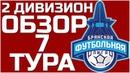 Обзор 7 тура 2 дивизиона БФЛ