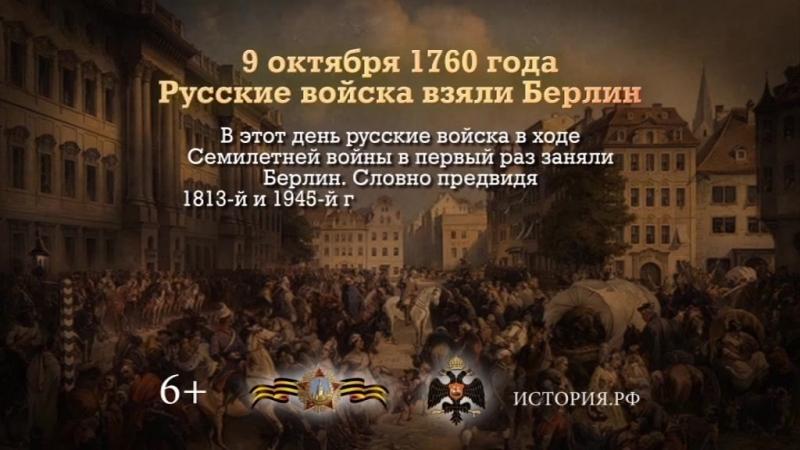 9 октября 1760 года - Русские войска взяли Берлин