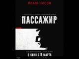 ПАССАЖИР   Пазл   В кино с 8 марта