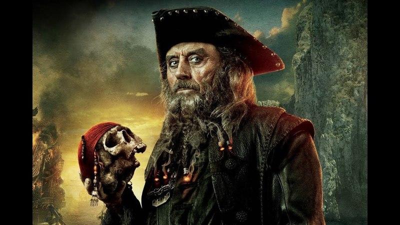 Смерть Чёрной Бороды.Пираты Карибского моря: На странных берегах(2011)