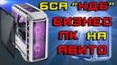 БСА Сборка пк за 10к для pubg / Сборка пк для продажи на авито / Строим свой магазин на авито
